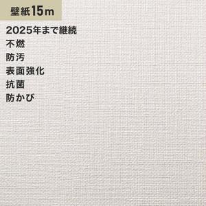 シンプルパックプラス15m (生のり付きスリット壁紙のみ) シンコール BB9108