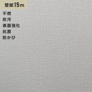 シンプルパックプラス15m (生のり付きスリット壁紙のみ) シンコール BB9110