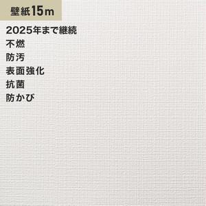 シンプルパックプラス15m (生のり付きスリット壁紙のみ) シンコール BB9121
