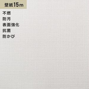 シンプルパックプラス15m (生のり付きスリット壁紙のみ) シンコール BB9123