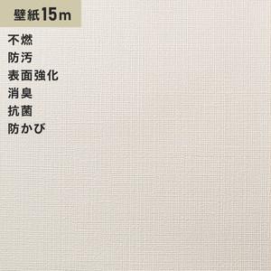 シンプルパックプラス15m (生のり付きスリット壁紙のみ) シンコール BB9128