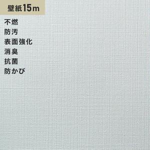 シンプルパックプラス15m (生のり付きスリット壁紙のみ) シンコール BB9130