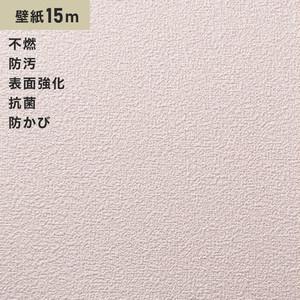 シンプルパックプラス15m (生のり付きスリット壁紙のみ) シンコール BB9133
