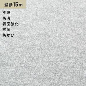 シンプルパックプラス15m (生のり付きスリット壁紙のみ) シンコール BB9134