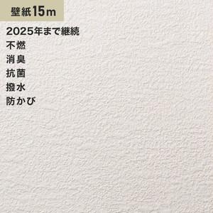 シンプルパックプラス15m (生のり付きスリット壁紙のみ) シンコール BB9223