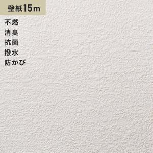 シンプルパックプラス15m (生のり付きスリット壁紙のみ) シンコール BB9224