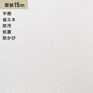 シンプルパックプラス15m (生のり付きスリット壁紙のみ) シンコール BB9238