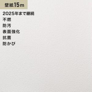 シンプルパックプラス15m (生のり付きスリット壁紙のみ) シンコール BB9240