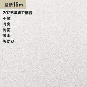 シンプルパックプラス15m (生のり付きスリット壁紙のみ) シンコール BB9242