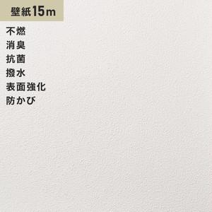 シンプルパックプラス15m (生のり付きスリット壁紙のみ) シンコール BB9244