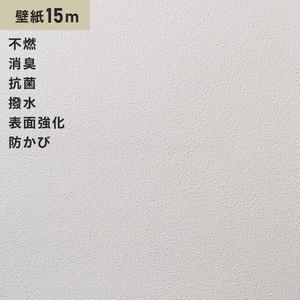 シンプルパックプラス15m (生のり付きスリット壁紙のみ) シンコール BB9245