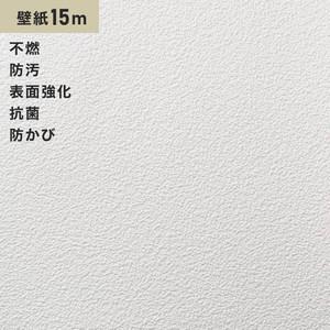 シンプルパックプラス15m (生のり付きスリット壁紙のみ) シンコール BB9247