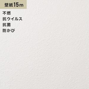 シンプルパックプラス15m (生のり付きスリット壁紙のみ) シンコール BB9248
