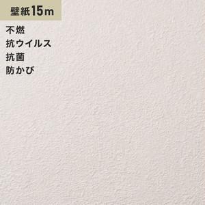 シンプルパックプラス15m (生のり付きスリット壁紙のみ) シンコール BB9249