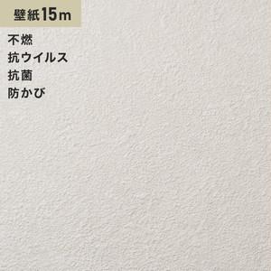 シンプルパックプラス15m (生のり付きスリット壁紙のみ) シンコール BB9250
