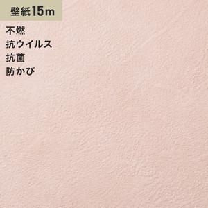 シンプルパックプラス15m (生のり付きスリット壁紙のみ) シンコール BB9254