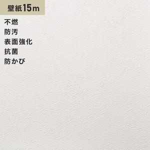 シンプルパックプラス15m (生のり付きスリット壁紙のみ) シンコール BB9308