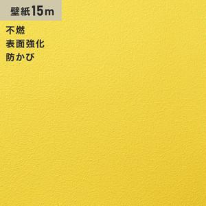 シンプルパックプラス15m (生のり付きスリット壁紙のみ) シンコール BB9320