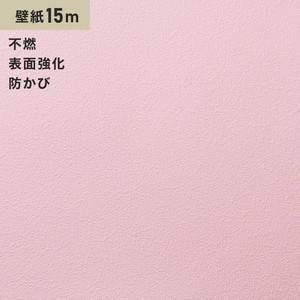 シンプルパックプラス15m (生のり付きスリット壁紙のみ) シンコール BB9324