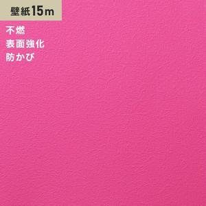 シンプルパックプラス15m (生のり付きスリット壁紙のみ) シンコール BB9325