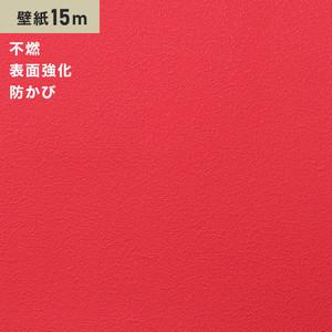 シンプルパックプラス15m (生のり付きスリット壁紙のみ) シンコール BB9328