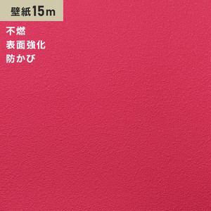 シンプルパックプラス15m (生のり付きスリット壁紙のみ) シンコール BB9329