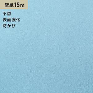 シンプルパックプラス15m (生のり付きスリット壁紙のみ) シンコール BB9334