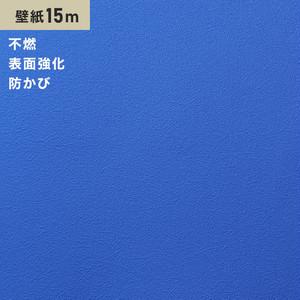 シンプルパックプラス15m (生のり付きスリット壁紙のみ) シンコール BB9335