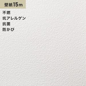 シンプルパックプラス15m (生のり付きスリット壁紙のみ) シンコール BB9342