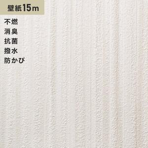 シンプルパックプラス15m (生のり付きスリット壁紙のみ) シンコール BB9373