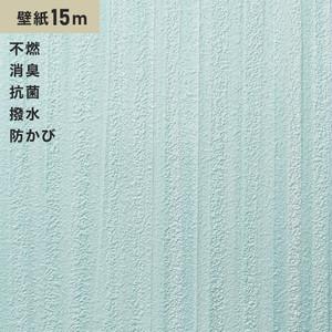 シンプルパックプラス15m (生のり付きスリット壁紙のみ) シンコール BB9374