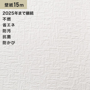シンプルパックプラス15m (生のり付きスリット壁紙のみ) シンコール BB9377