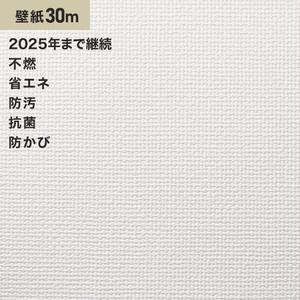 シンプルパックプラス30m (生のり付きスリット壁紙のみ) シンコール BB9059