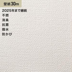 シンプルパックプラス30m (生のり付きスリット壁紙のみ) シンコール BB9068