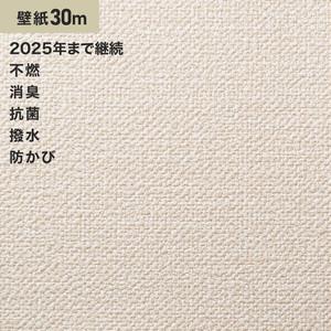 シンプルパックプラス30m (生のり付きスリット壁紙のみ) シンコール BB9070