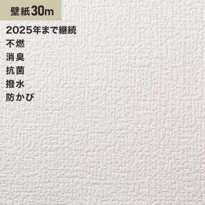 シンプルパックプラス30m (生のり付きスリット壁紙のみ) シンコール BB9073