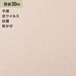 シンプルパックプラス30m (生のり付きスリット壁紙のみ) シンコール BB9087