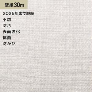 シンプルパックプラス30m (生のり付きスリット壁紙のみ) シンコール BB9108