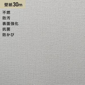 シンプルパックプラス30m (生のり付きスリット壁紙のみ) シンコール BB9110