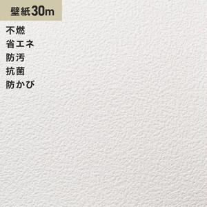 シンプルパックプラス30m (生のり付きスリット壁紙のみ) シンコール BB9238