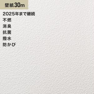 シンプルパックプラス30m (生のり付きスリット壁紙のみ) シンコール BB9242