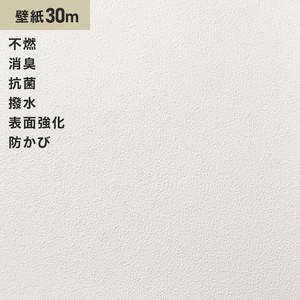 シンプルパックプラス30m (生のり付きスリット壁紙のみ) シンコール BB9244