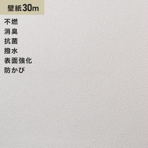 シンプルパックプラス30m (生のり付きスリット壁紙のみ) シンコール BB9245