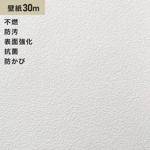 シンプルパックプラス30m (生のり付きスリット壁紙のみ) シンコール BB9247