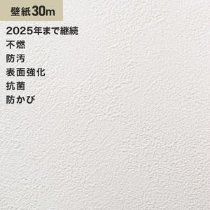 シンプルパックプラス30m (生のり付きスリット壁紙のみ) シンコール BB9354