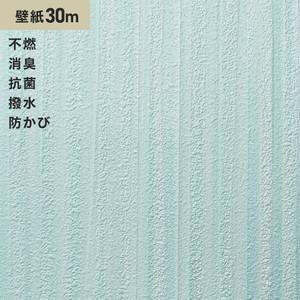 シンプルパックプラス30m (生のり付きスリット壁紙のみ) シンコール BB9374