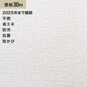 シンプルパックプラス30m (生のり付きスリット壁紙のみ) シンコール BB9377