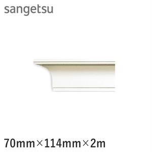 サンゲツ モールド 廻り縁用 MM-73
