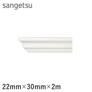 サンゲツ モールド 廻り縁用 MM-86