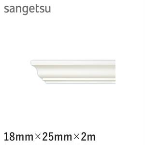 サンゲツ モールド 廻り縁用 MM-88